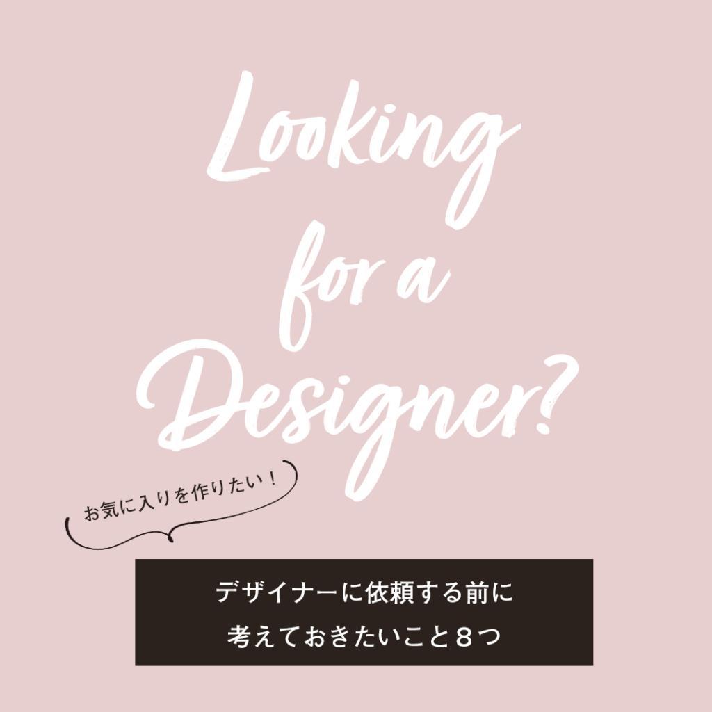 ホームページを作りたい webデザイナーに依頼する前に考えておきたいこと8つ